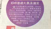 Sin Chew Daily feature on iPhone 6 updates